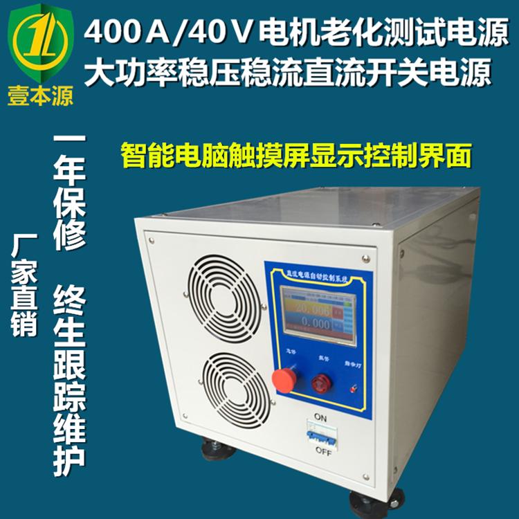 400A/40V电机老化测试