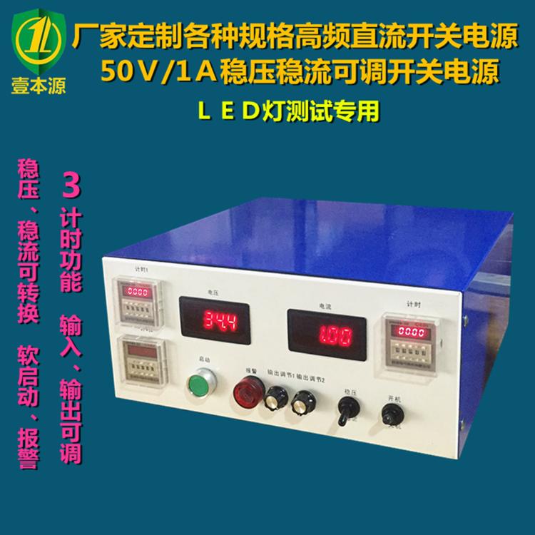 高频直流开关电源50V1A LED灯测试电源