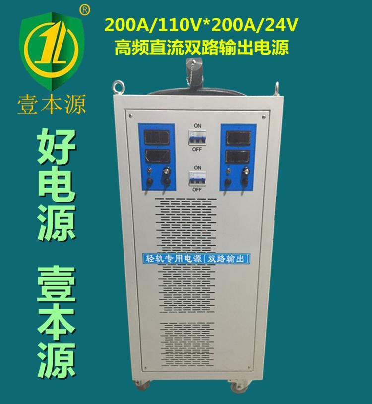 200A/110V+200A/24V双路输出高频直流开关电源,轻轨、高铁充电检测