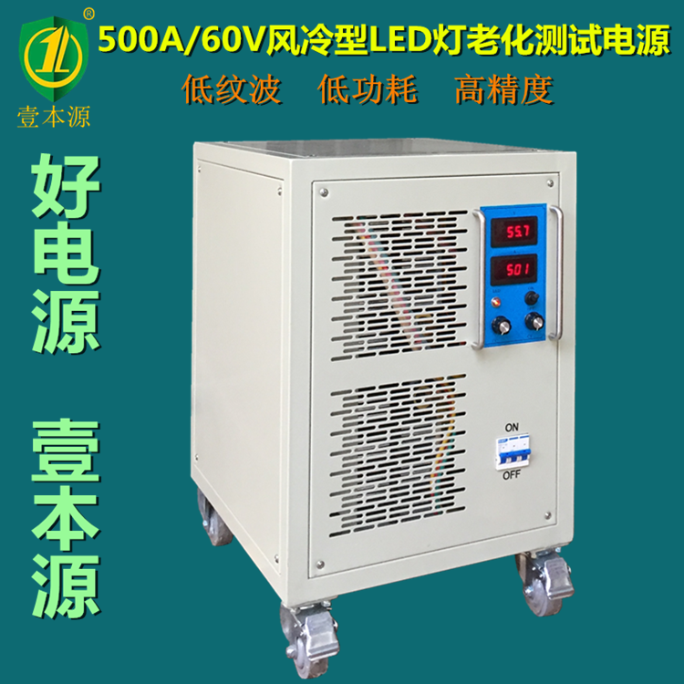 500A/60V LED灯老化测试电源