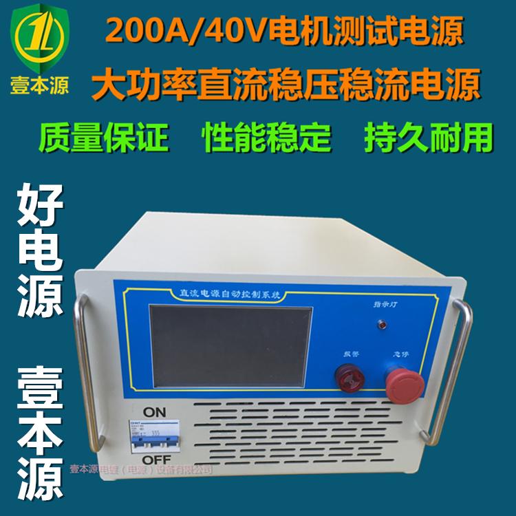大功率高频直流稳压稳流电源,200A/40V电机老化测试马达测试电源