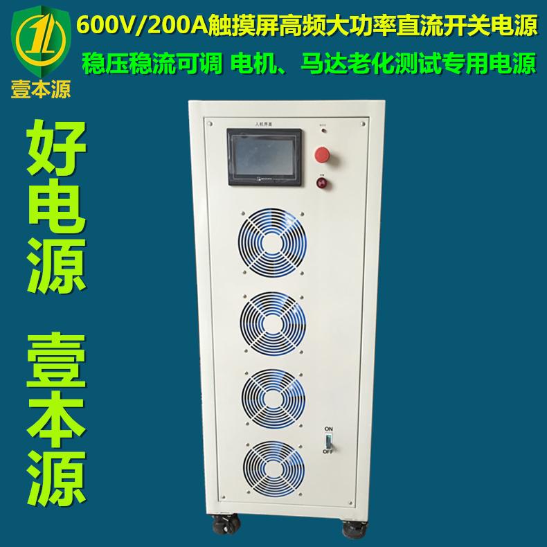 200A/600V高频大功率直