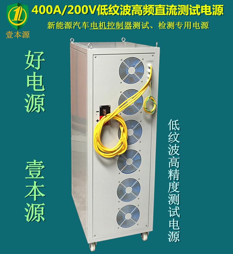 定制400A200V低纹波高频直流电源,控制器供电测试老化电源
