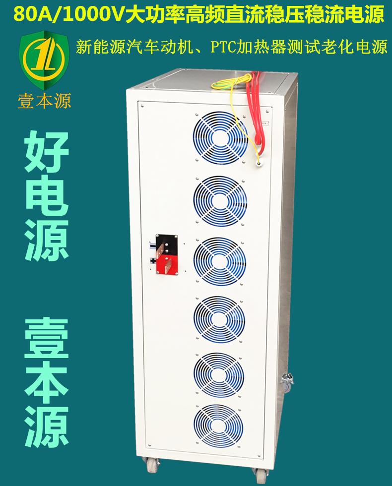80A1000V大功率稳压稳流高频直流电源,汽车动机加热器测试老化电源