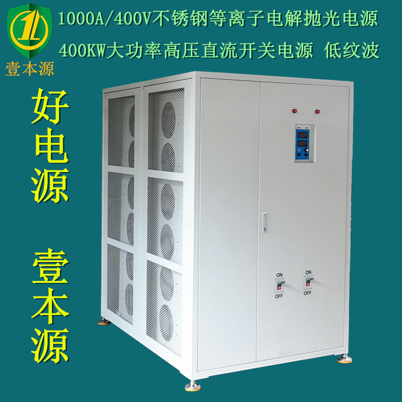 1000A400V低纹波大功率高压高频直流等离子电浆抛光电源