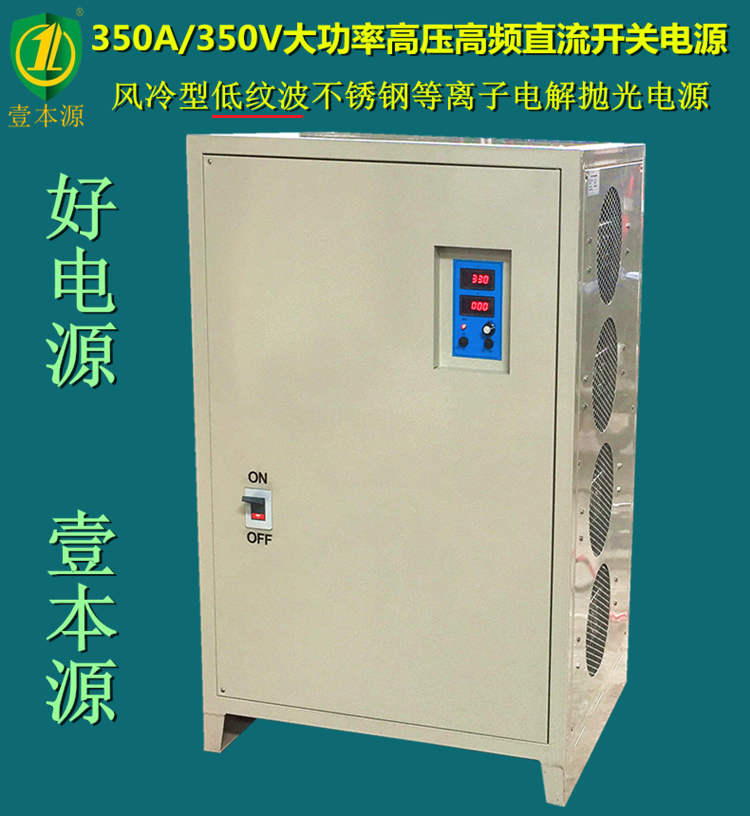 大功率直流高压稳压稳流电源,350A350V电解抛光电源