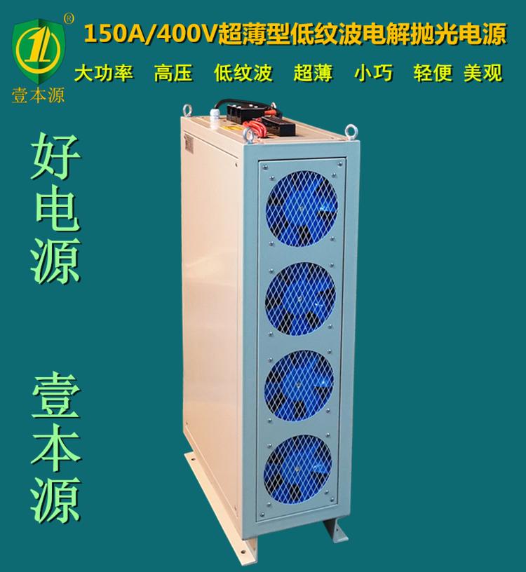 大功率直流高压电源150A/400V电解抛光电源测试电源