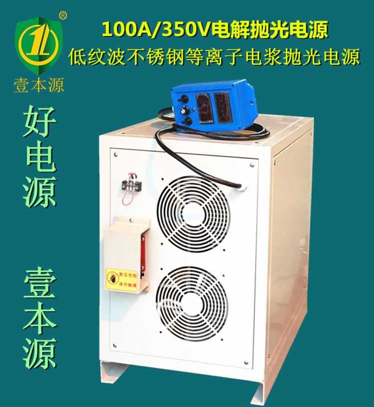 100A/350V电解抛光电源,不锈钢等离子电浆抛光电源