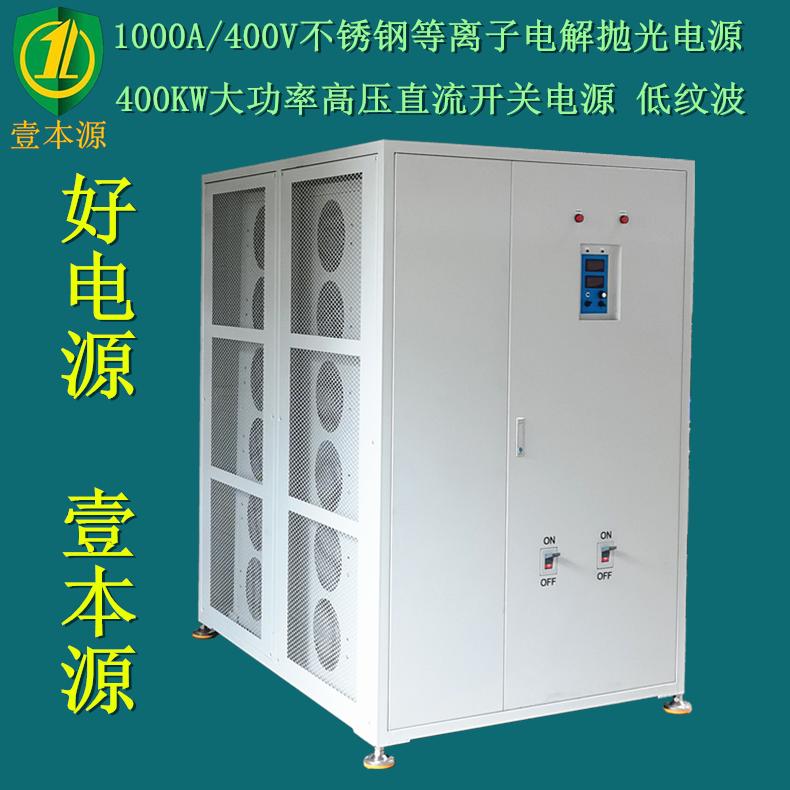 1000A400V低纹波大功率高频高压直流电源,等离子电浆抛光电源