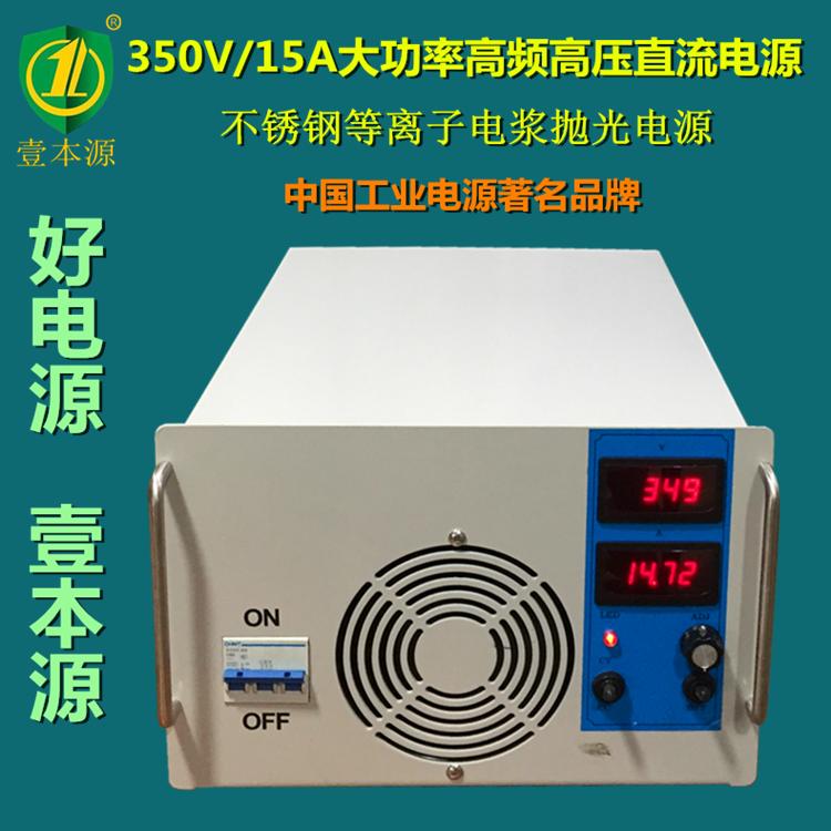 350V15A大功率高频高压直流开关电源,等离子电浆抛光电源