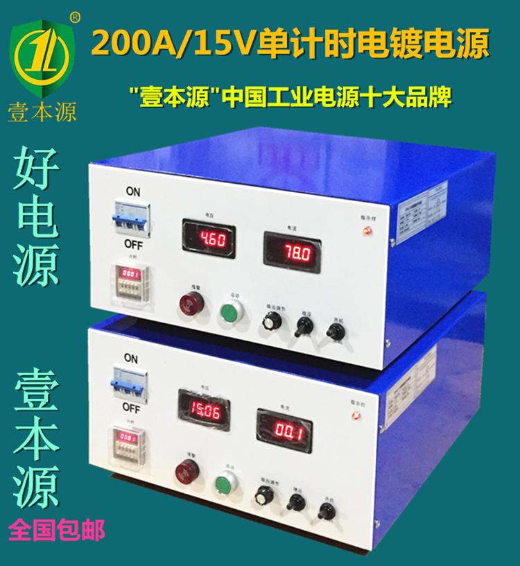 200A15V电镀电源壹本源