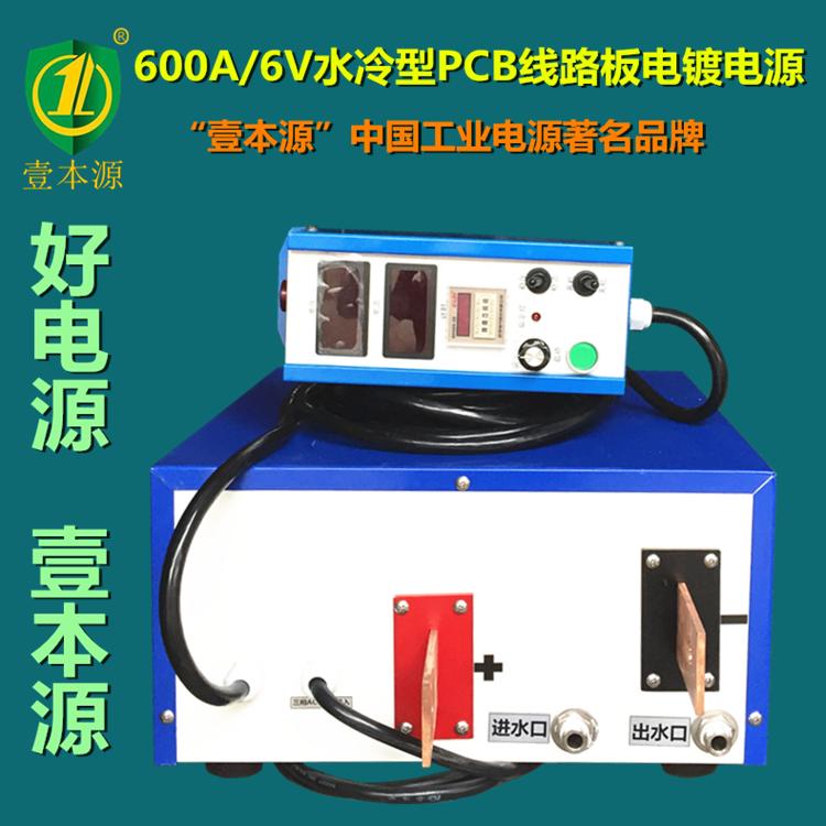600A6V水冷型PCB线路板
