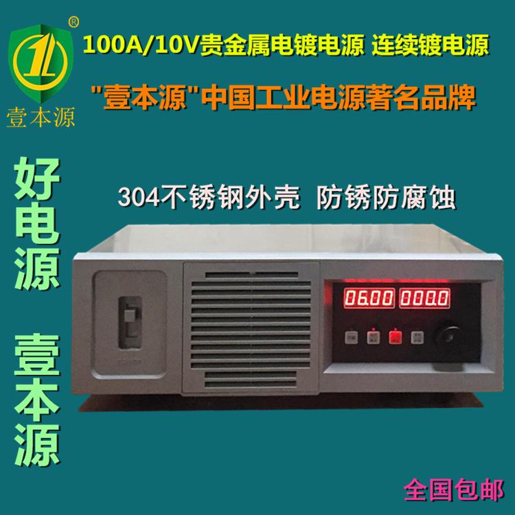100A/10V贵金属电镀电