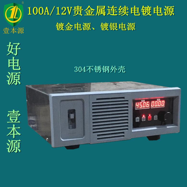 100A/12V连续电镀电