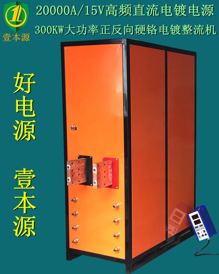 20000A15V高频直流电镀