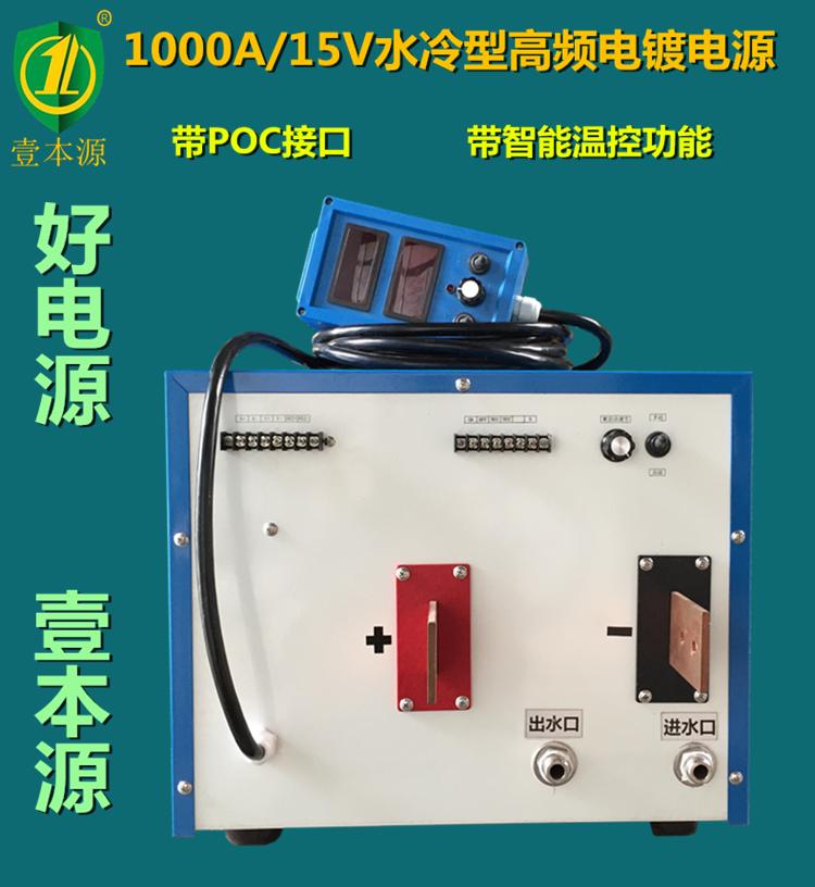 1000A/15V水冷型智能温