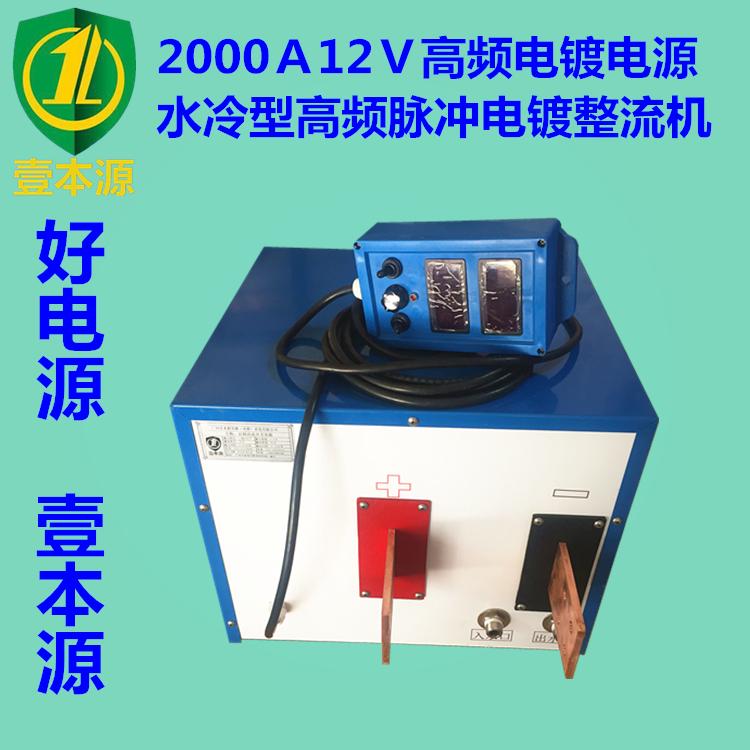 2000A12V电镀电源可