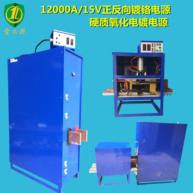 12000A15V硬质氧化电源