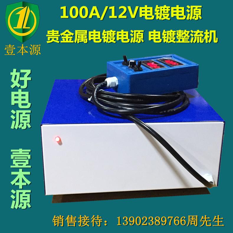 100A12V高频直流稳压