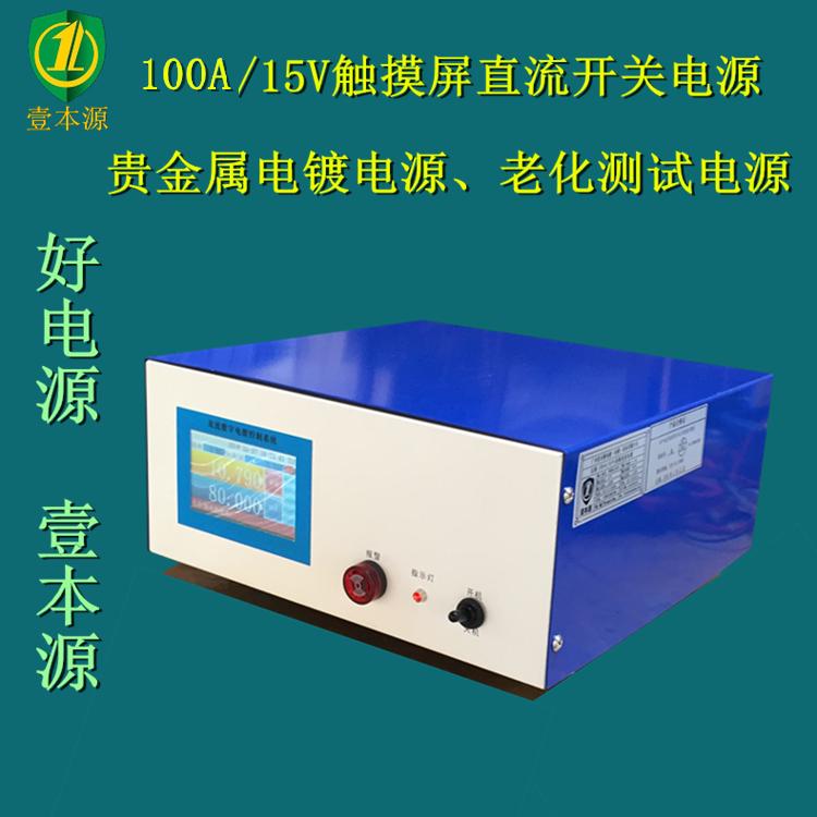 100A/15V触摸屏高频直