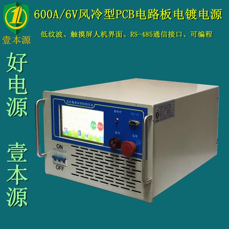 高频直流开关电源600A