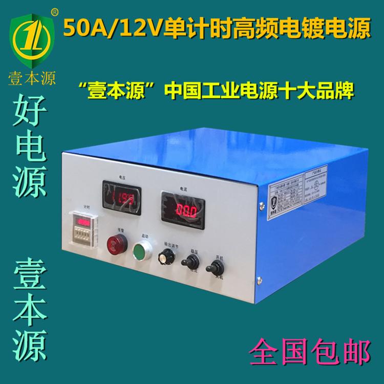 50A/12V电镀电源