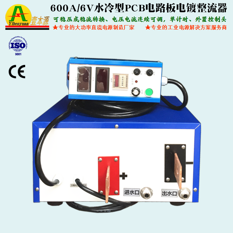 600A/6V水冷型PCB电路板电镀整流器