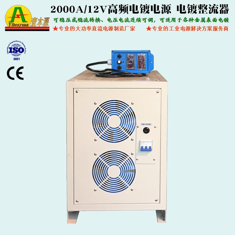 2000A/12V高频电镀电源电镀整流器