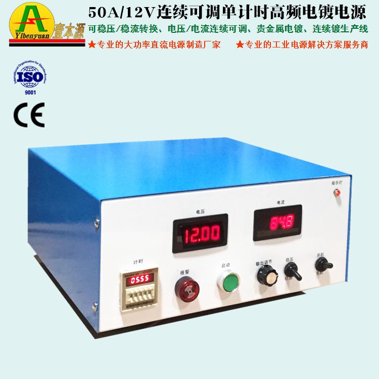 50A/12V连续可调单计时高频电镀电源