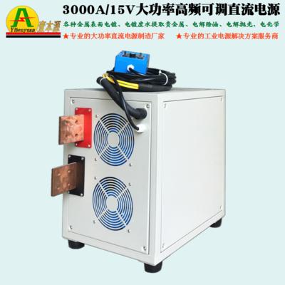 3000A/15V大功率高频可调直流电源