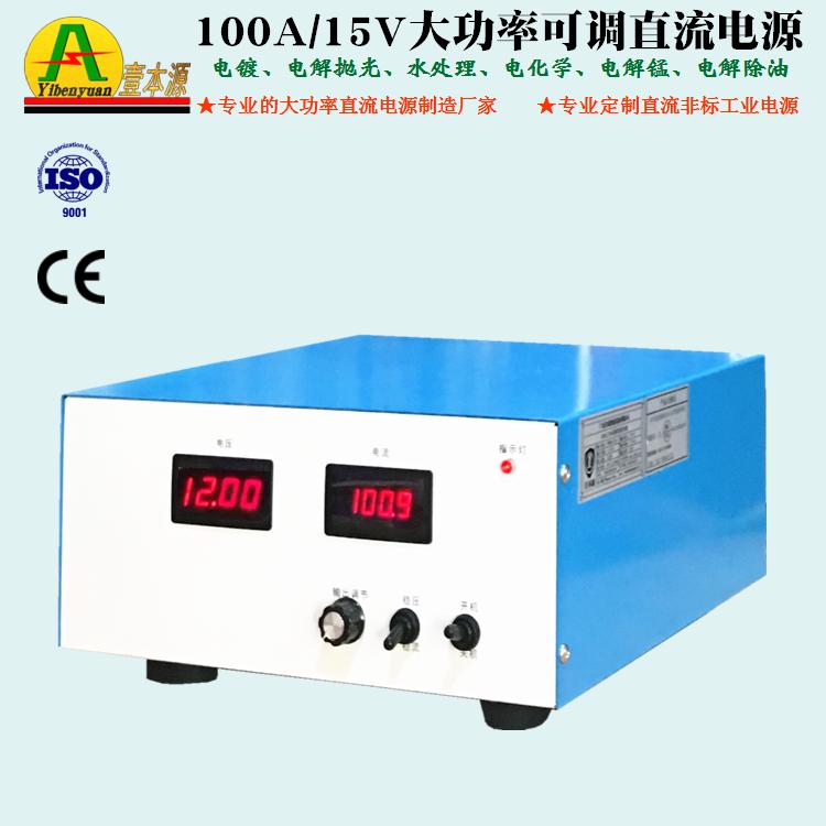 100A/15V大功率可调直流电源