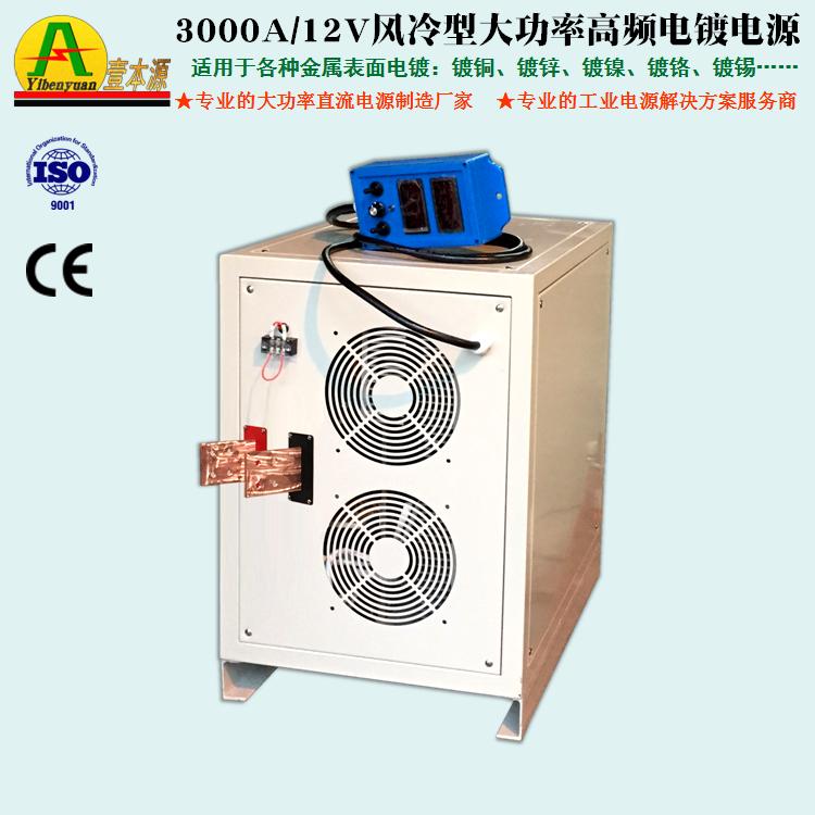 3000A/12V风冷型大功率高频电镀电源