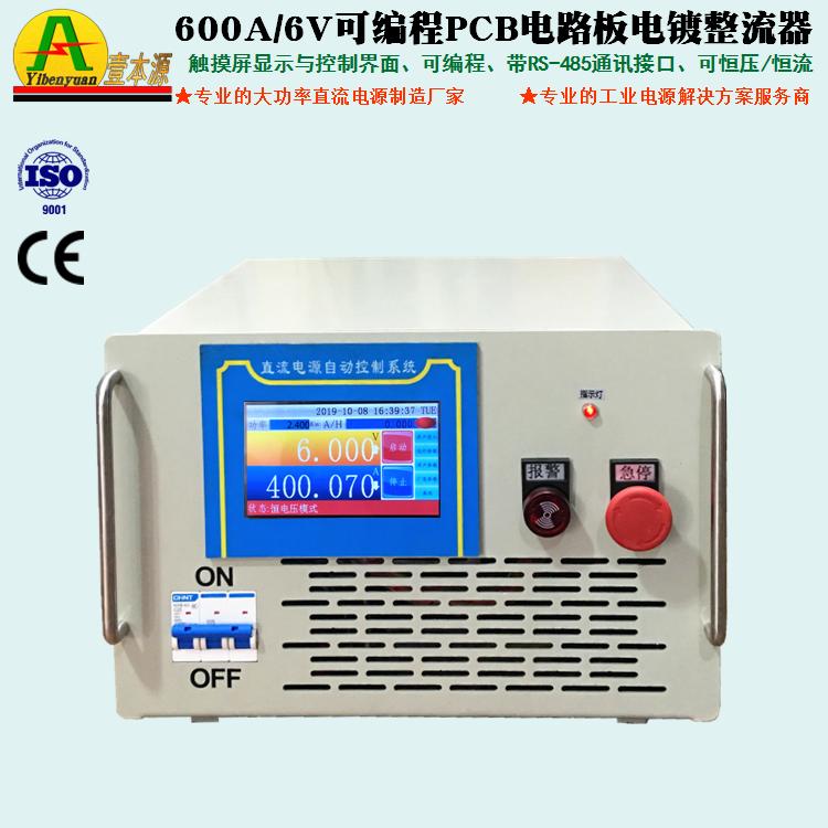 600A/6V可编程PCB电路板电镀整流器