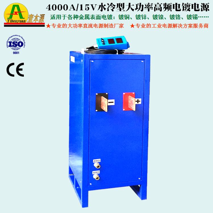 4000A/15V水冷型大功率高频电镀电源