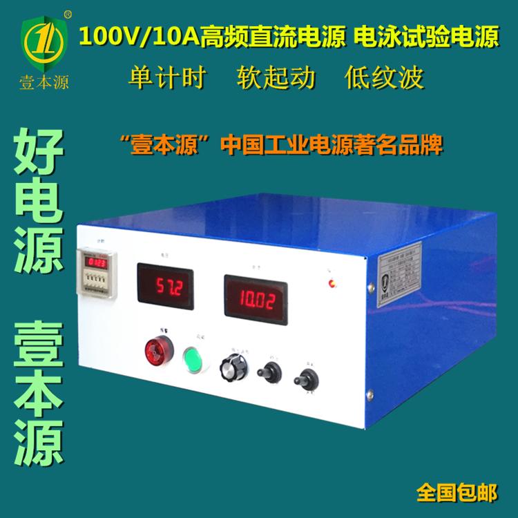100V10A电泳电源