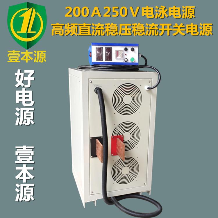 200A250V电泳电源,高