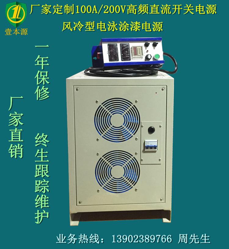 100A200V电泳电源,低纹波电泳整流器