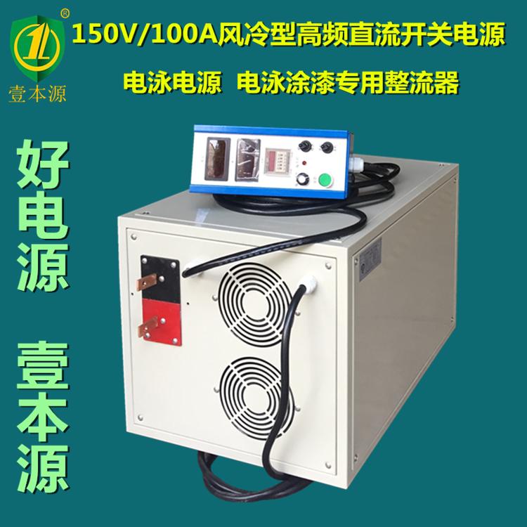 100A150V风冷型电泳电