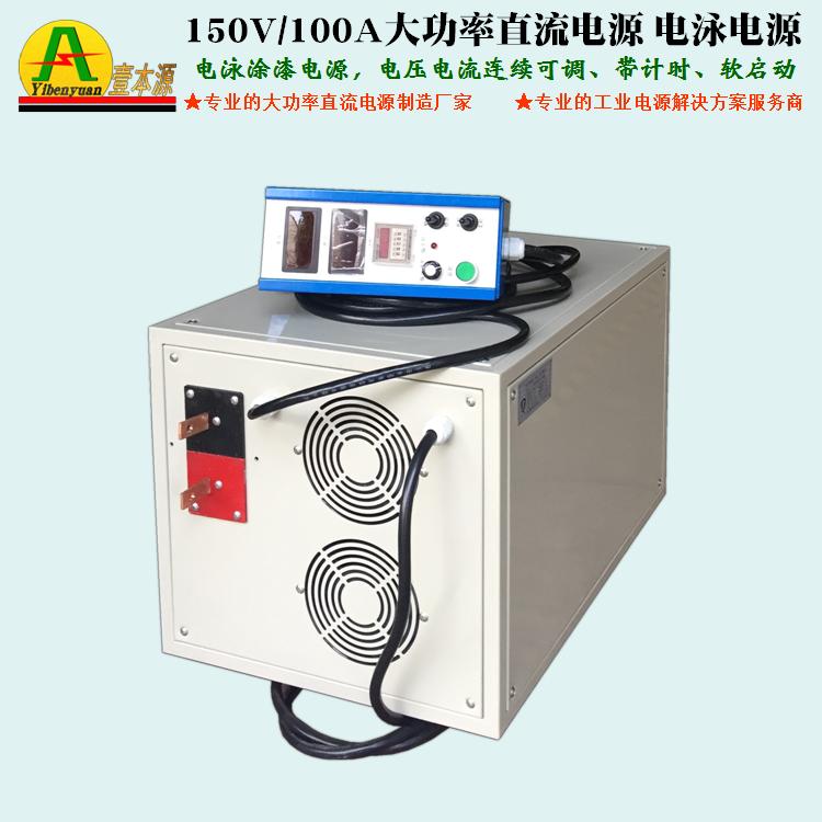 150V/100A大功率直流电源电泳电源