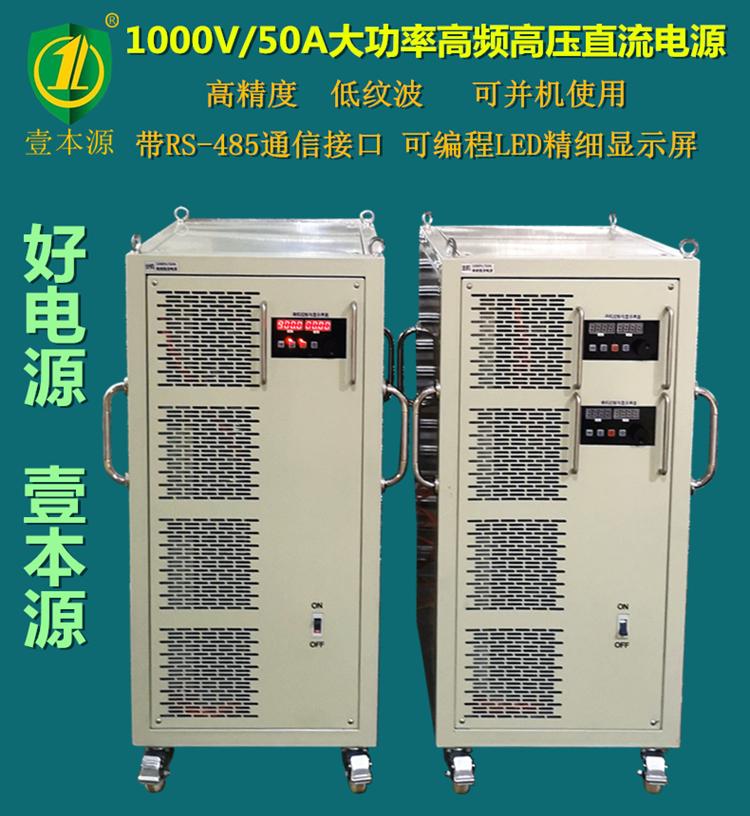 1000V50A大功率高频高
