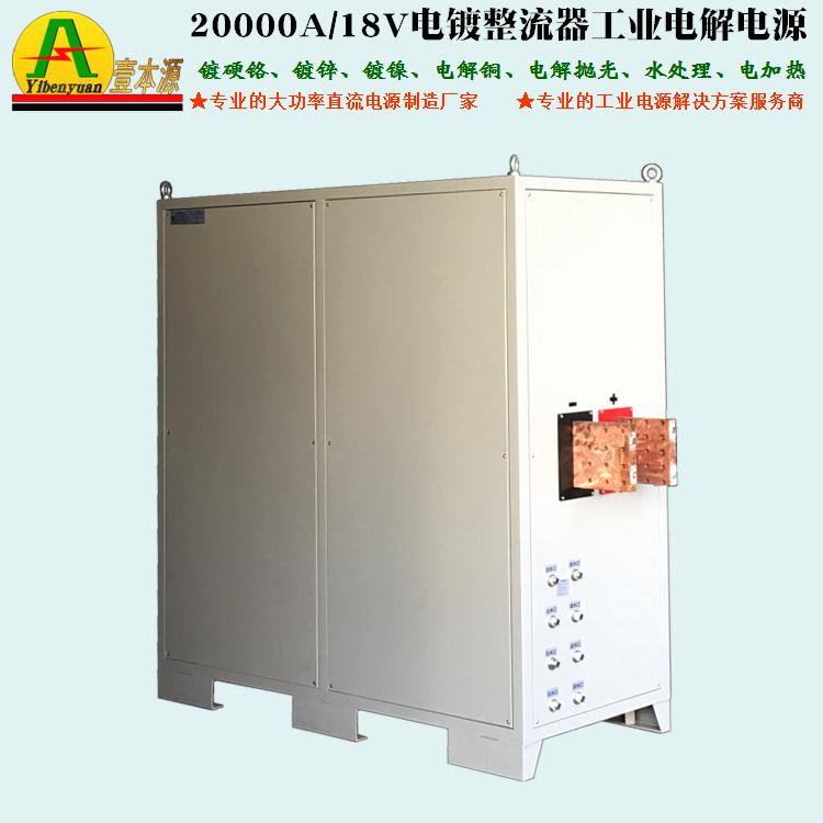 20000A/1 8V电镀整流器工业电解电源