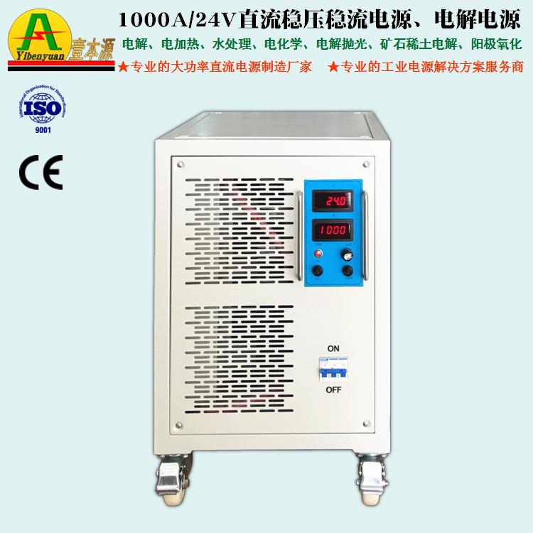 1000A24V大功率高频直流电源