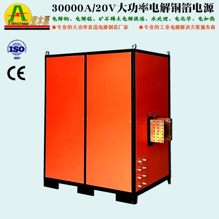 30000/20V7水冷型大功率铜箔电解电源