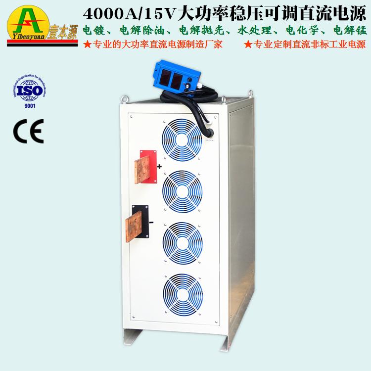 4000A15V大功率稳压可调直流电源