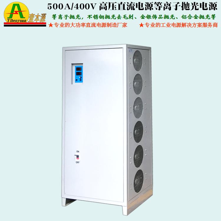 500A/400V高压直流电源等离子抛光电源