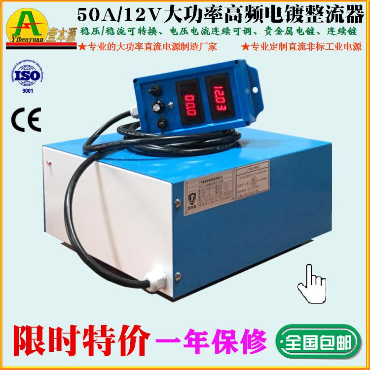 50A/12V大功率高频电镀整流器