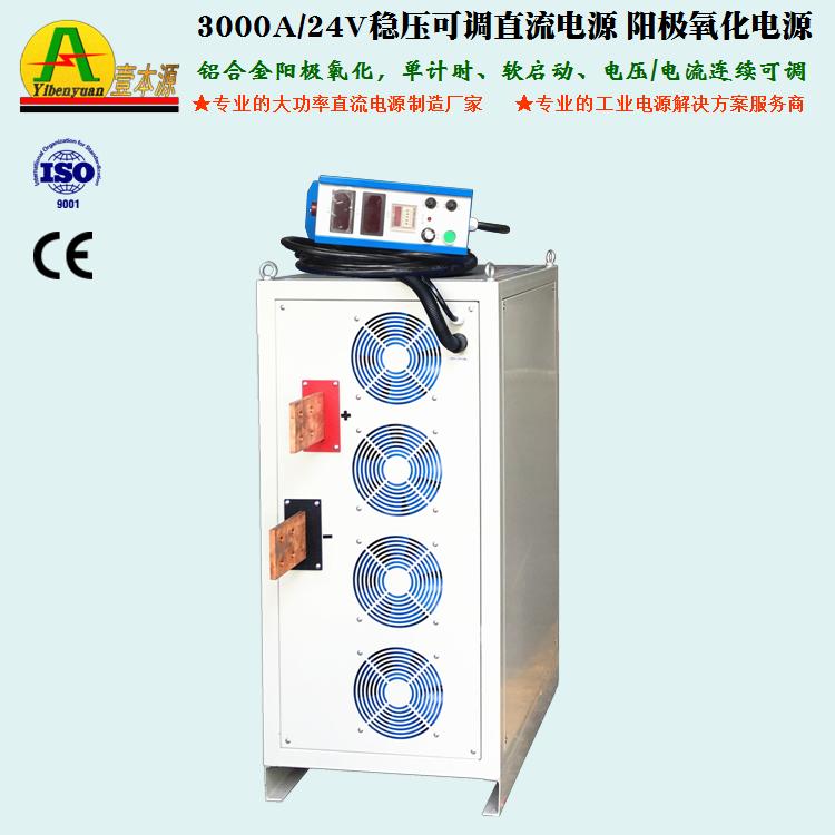 3000A/24V稳压可调直流电源阳极氧化电源