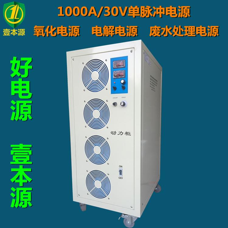 1000A30V单脉冲电源