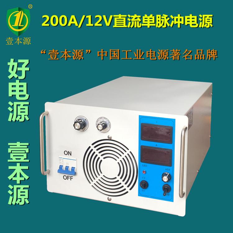 200A12V单脉冲电源