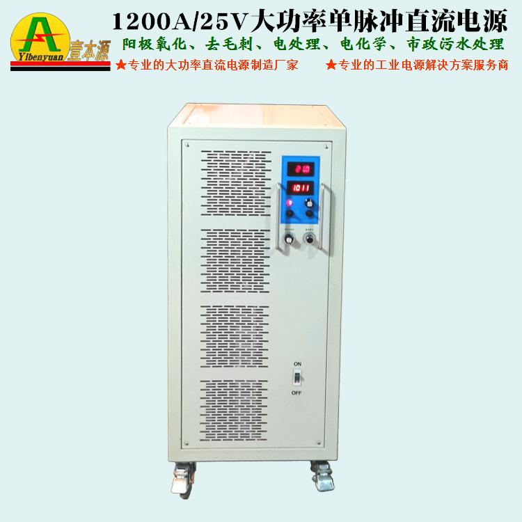 1200A/25V大功率单脉冲直流电源